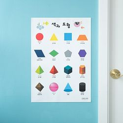 어린이 학습 벽보 포스터 유아 아이방 색과 도형 (A2)