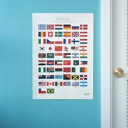 어린이 학습 벽보 포스터 유아 아이방 세계국기 (A2)