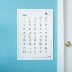 어린이 학습 벽보 포스터 유아 아이방 한자 8급 (A2)