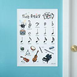 어린이 학습 벽보 포스터 유아 아이방 음악 음표 악기 (A2)