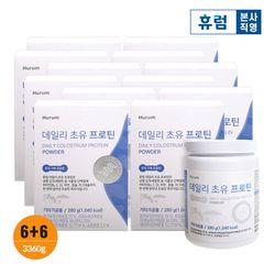 [휴럼] 데일리 초유프로틴 280 g x 6+6병 초유단백질