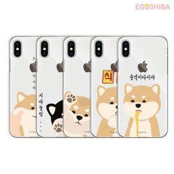 에구시바 클리어케이스 S2 아이폰 7+ 8+