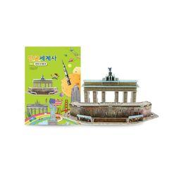 만공세계사 입체퍼즐 - 브란덴부르크 문과 베를린장벽