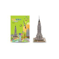 만공세계사 입체퍼즐 - 엠파이어 스테이트 빌딩