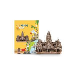 만공세계사 입체퍼즐 - 중세 아시아 앙코르 와트 사원