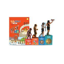 만공세계사 입체퍼즐 - 고대 아프리카 인류 진화