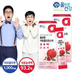 올바른건강 석류젤리스틱 15포 x 2박스(총 30포)