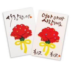 로맨틱 카네이션 카드 (1인용)