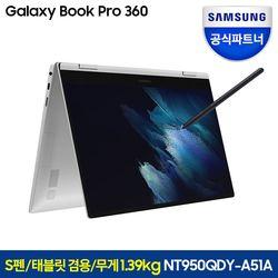 삼성전자 갤럭시북 프로360 NT950QDY-A51A