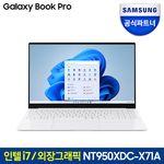 삼성전자 갤럭시북 프로 NT950XDC-X71A