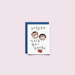 [drawingpaper] 미니카드 - 사랑해고마워