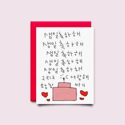 [drawingpaper] 생일카드 - 텍스트1