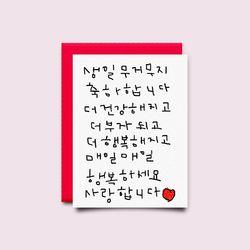 [drawingpaper] 생일카드 - 텍스트2