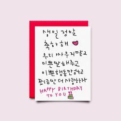 [drawingpaper] 생일카드 - 텍스트3