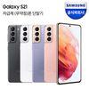 [삼성] 갤럭시 S21 256GB 자급제 SM-G991N