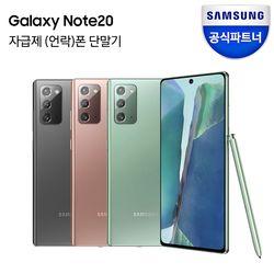 [삼성] 갤럭시 노트20 256GB 자급제 SM-N981N