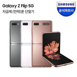 [삼성] 갤럭시 Z플립 5G 256GB 자급제 SM-F707N