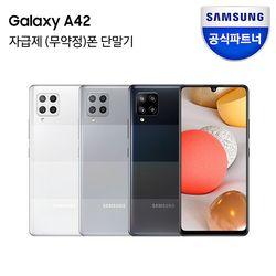 [삼성] 갤럭시 A42 128GB 자급제 SM-A426N