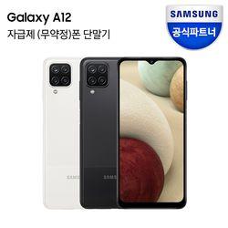 [삼성] 갤럭시 A12 32GB 자급제 SM-A125N