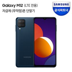 [삼성] 갤럭시 M12 블랙 (LTE전용) 32GB 자급제 SM-M127N