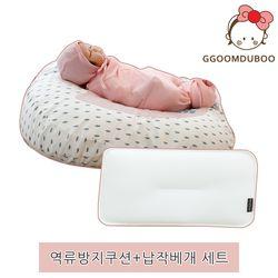 꿈두부 빅래빗 역류방지쿠션 납작베개 2종세트 신생아 수유쿠션