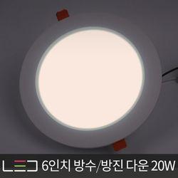 LED 6인치 방습 다운라이트 20W 주광색 IC타입 매입등