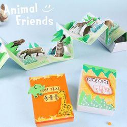 스토리박스북만들기(여러동물)4개종이공작수업재료