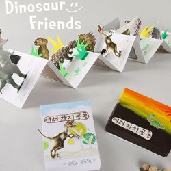 스토리박스북만들기(여러공룡들)4개종이공작수업재료