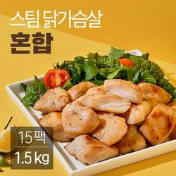 스팀 닭가슴살 혼합구성 100gx15 (1.5kg)