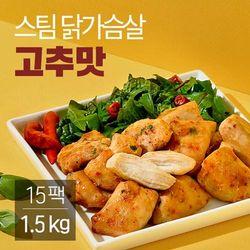스팀 닭가슴살 고추 100gx15 (1.5kg)
