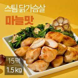 스팀 닭가슴살 마늘 100gx15 (1.5kg)