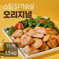 스팀 닭가슴살 오리지널 100gx15 (1.5kg)