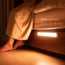 생활백서 슈퍼슬림 무선 LED 센서바