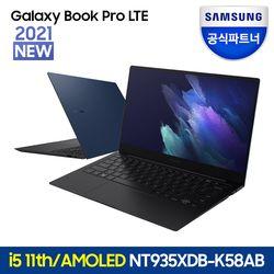 삼성전자 갤럭시북 프로 NT935XDB-K58AB LTE