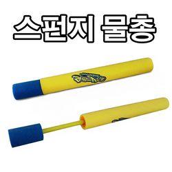 아이들 여름 물놀이 장난감 스펀지 안전 물총