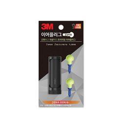 3M 고급형 소음방지 이어플러그 손잡이형 블랙 귀마개