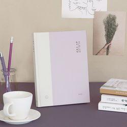 아이코닉 독서기록장 나의작은도서관 (녹서노트)