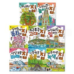 [개암나무] 꼬마 건축가 시리즈 18권 세트