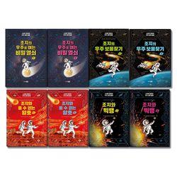 [주니어R.HK] 스티븐 호킹의 우주 과학동화 18권 세트