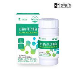 [특가/무료배송] S 신경엔 마그네슘 3개월분 활력 에너지 영양제