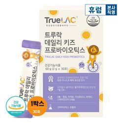 [휴럼]트루락 데일리 키즈 프로바이오틱스 1개월분