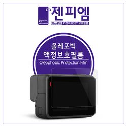 DJI오즈모 포켓2 올레포빅 액정보호필름 2매 + 렌즈 1매