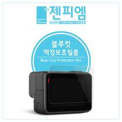 DJI 오즈모 포켓2 블루컷 시력보호필름 2매 + 렌즈 1매