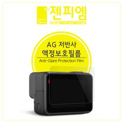 DJI 오즈모 포켓2 저반사 액정보호필름 2매 + 렌즈 1매