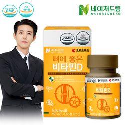 조아제약 네이처드림 비타민D 1박스(총 2개월분)