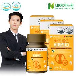 조아제약 네이처드림 비타민D 3박스(총 6개월분)