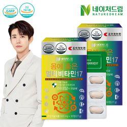 조아제약 네이처드림 멀티비타민17 2박스(총 2개월분)
