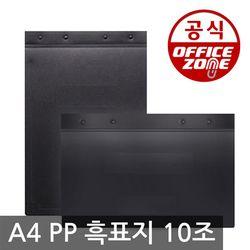 오피스존 HD A4 PP 흑표지 가로형 세로형 10조(20개입) 서류철