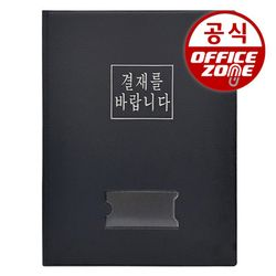오피스존 HD 일반형 결재판 A4 무창 고주파 결재화일 보고서