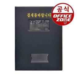 오피스존 HD 창문형 결재판 A4 유창 고주파 결재화일 보고서
